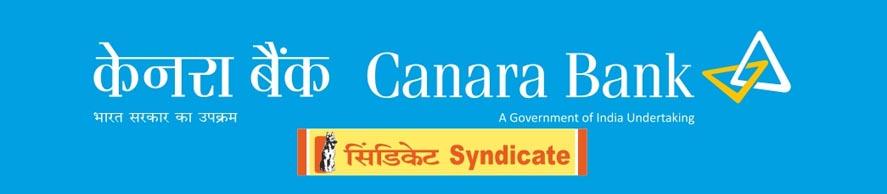 Marketing Strategy of Canara Bank - A Case Study - About Canara Bank